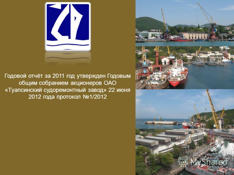 Годовой отчёт за 2011 год утвержден Годовым общим собранием акционеров ОАО «Туапсинский судоремонтный завод» 22 июня 2012 года протокол 1/2012
