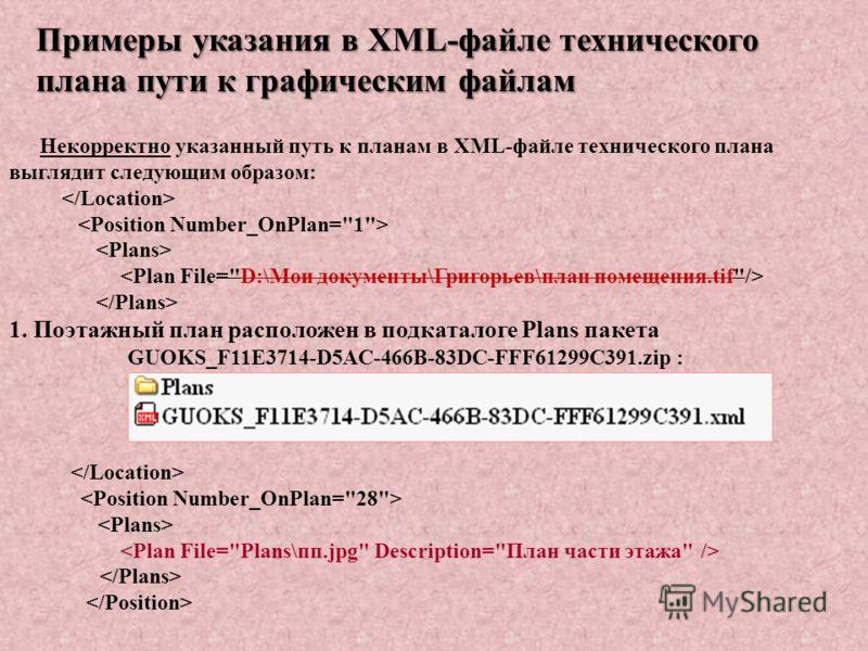 Некорректно указанный путь к планам в XML-файле технического плана выглядит следующим образом: 1. Поэтажный план расположен в подкаталоге Plans пакета GUOKS_F11E3714-D5AC-466B-83DC-FFF61299C391.zip : Примеры указания в XML-файле технического плана пу