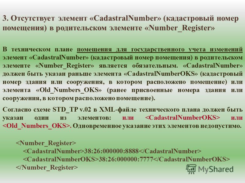 В техническом плане помещения для государственного учета изменений элемент «CadastralNumber» (кадастровый номер помещения) в родительском элементе «Number_Register» является обязательным. «CadastralNumber» должен быть указан раньше элемента «Cadastra