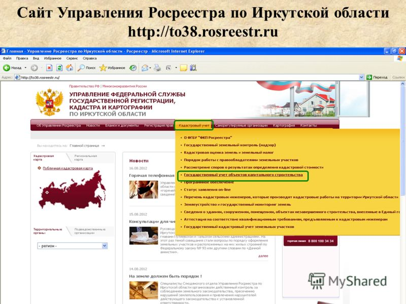 Сайт Управления Росреестра по Иркутской области http://to38.rosreestr.ru