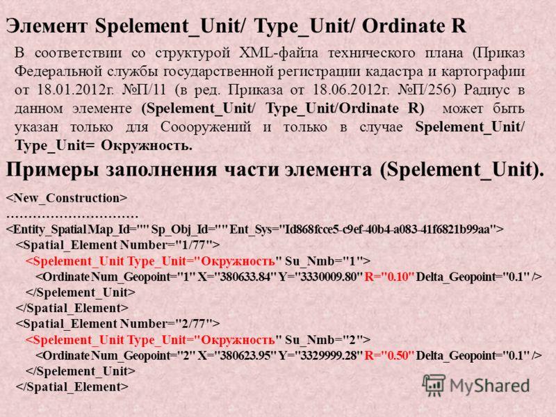 В соответствии со структурой XML-файла технического плана (Приказ Федеральной службы государственной регистрации кадастра и картографии от 18.01.2012г. П/11 (в ред. Приказа от 18.06.2012г. П/256) Радиус в данном элементе (Spelement_Unit/ Type_Unit/Or