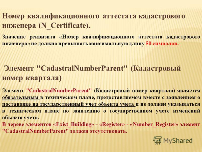 Номер квалификационного аттестата кадастрового инженера (N_Certificate). Значение реквизита «Номер квалификационного аттестата кадастрового инженера» не должно превышать максимальную длину 50 символов. Элемент