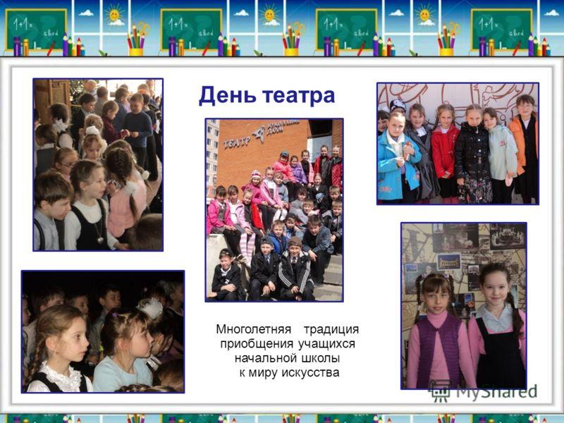 День театра Многолетняя традиция приобщения учащихся начальной школы к миру искусства