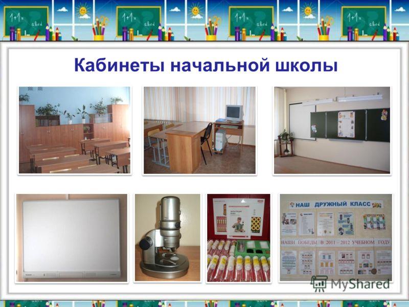 Кабинеты начальной школы