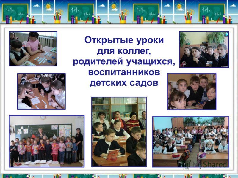Открытые уроки для коллег, родителей учащихся, воспитанников детских садов