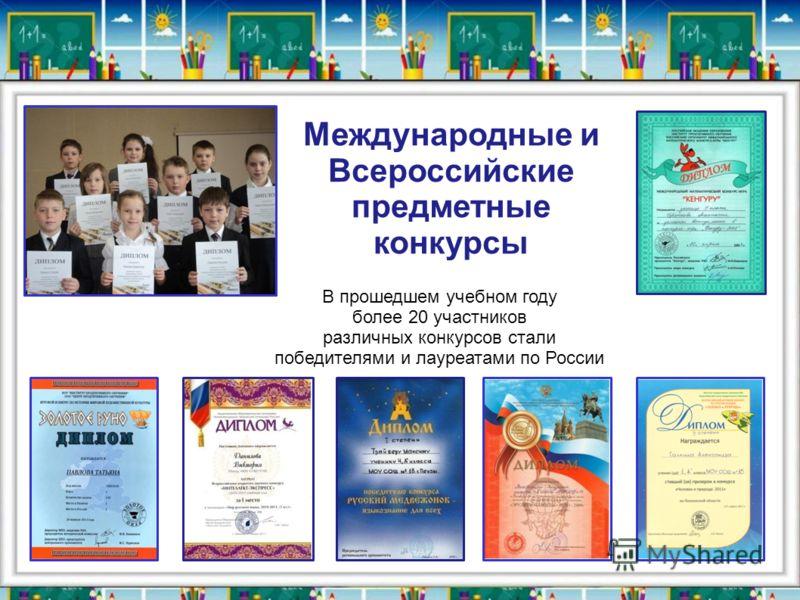 Международные и Всероссийские предметные конкурсы В прошедшем учебном году более 20 участников различных конкурсов стали победителями и лауреатами по России