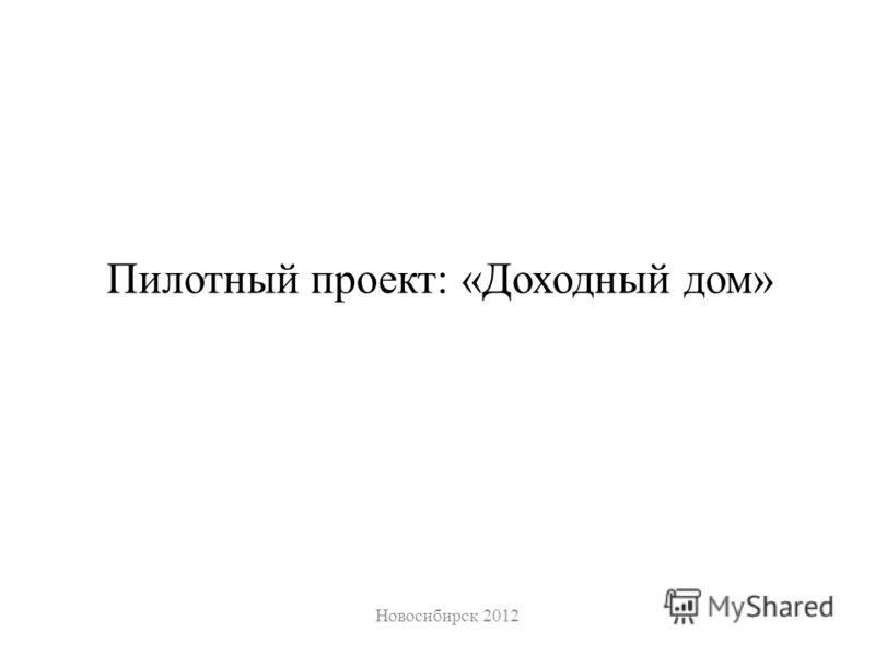 Пилотный проект: «Доходный дом» Новосибирск 2012