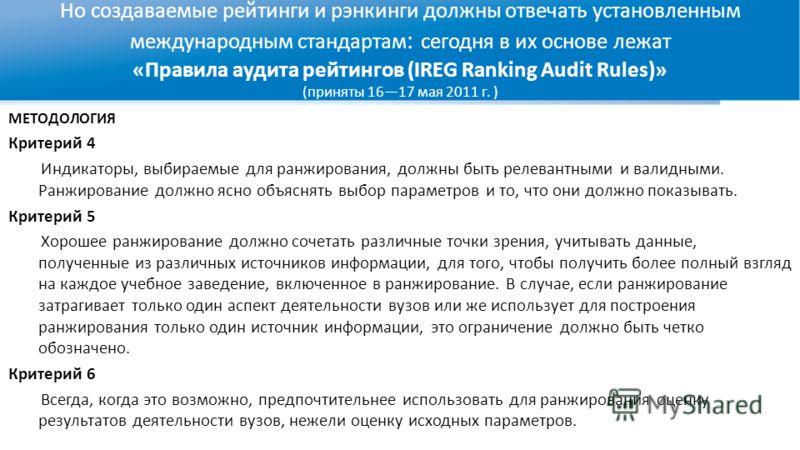 Но создаваемые рейтинги и рэнкинги должны отвечать установленным международным стандартам : сегодня в их основе лежат «Правила аудита рейтингов (IREG Ranking Audit Rules)» (приняты 1617 мая 2011 г. ) МЕТОДОЛОГИЯ Критерий 4 Индикаторы, выбираемые для
