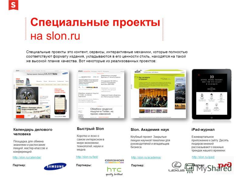 Специальные проекты на slon.ru Специальные проекты это контент, сервисы, интерактивные механики, которые полностью соответствуют формату издания, укладываются в его ценности стиль, находятся на такой же высокой планке качества. Вот некоторые из реали