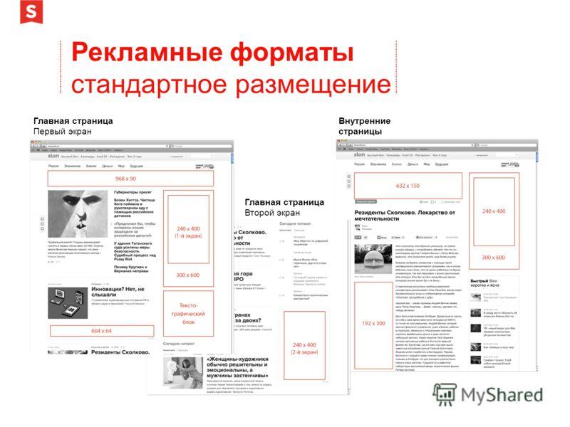Рекламные форматы стандартное размещение Главная страница Первый экран Внутренние страницы Главная страница Второй экран