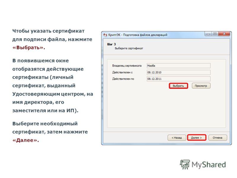 Чтобы указать сертификат для подписи файла, нажмите «Выбрать». В появившемся окне отобразятся действующие сертификаты (личный сертификат, выданный Удостоверяющим центром, на имя директора, его заместителя или на ИП). Выберите необходимый сертификат,