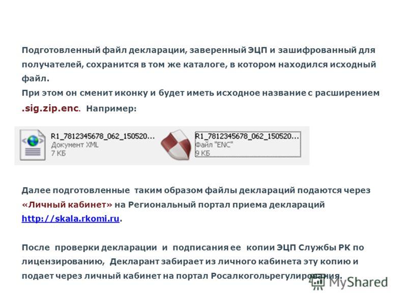 Подготовленный файл декларации, заверенный ЭЦП и зашифрованный для получателей, сохранится в том же каталоге, в котором находился исходный файл. При этом он сменит иконку и будет иметь исходное название с расширением.sig.zip.enc. Например: Далее подг
