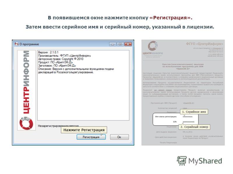 В появившемся окне нажмите кнопку «Регистрация». Затем ввести серийное имя и серийный номер, указанный в лицензии.