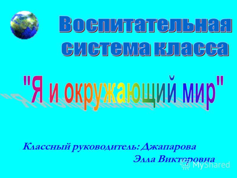 Классный руководитель: Джапарова Элла Викторовна