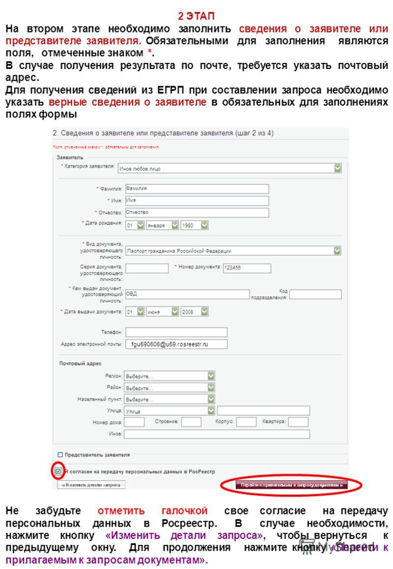 2 ЭТАП На втором этапе необходимо заполнить сведения о заявителе или представителе заявителя. Обязательными для заполнения являются поля, отмеченные знаком *. В случае получения результата по почте, требуется указать почтовый адрес. Для получения све