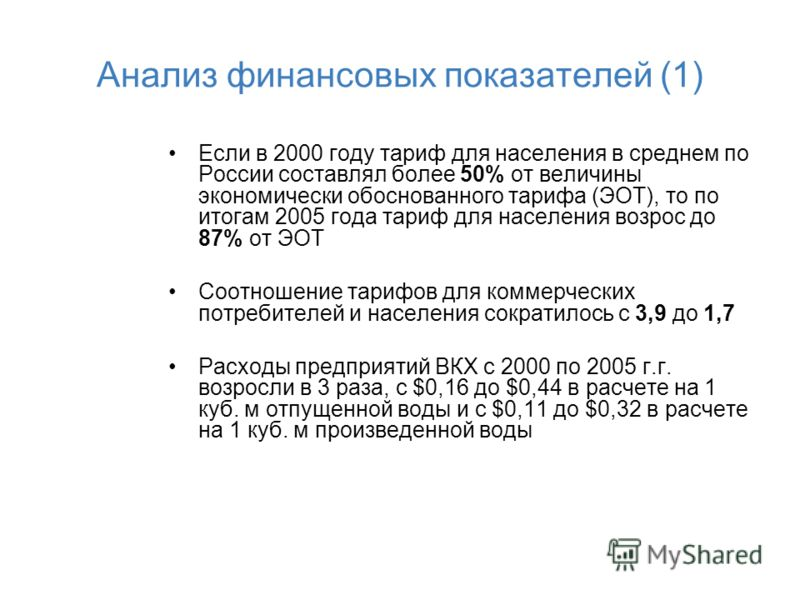 Анализ финансовых показателей (1) Если в 2000 году тариф для населения в среднем по России составлял более 50% от величины экономически обоснованного тарифа (ЭОТ), то по итогам 2005 года тариф для населения возрос до 87% от ЭОТ Соотношение тарифов дл
