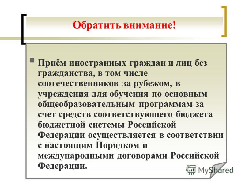 Приём иностранных граждан и лиц без гражданства, в том числе соотечественников за рубежом, в учреждения для обучения по основным общеобразовательным программам за счет средств соответствующего бюджета бюджетной системы Российской Федерации осуществля