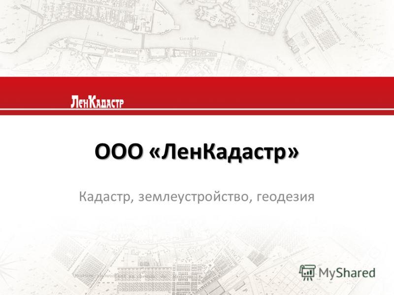 ООО «ЛенКадастр» Кадастр, землеустройство, геодезия