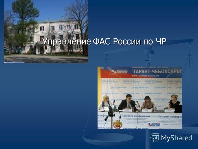 Управление ФАС России по ЧР Управление ФАС России по ЧР