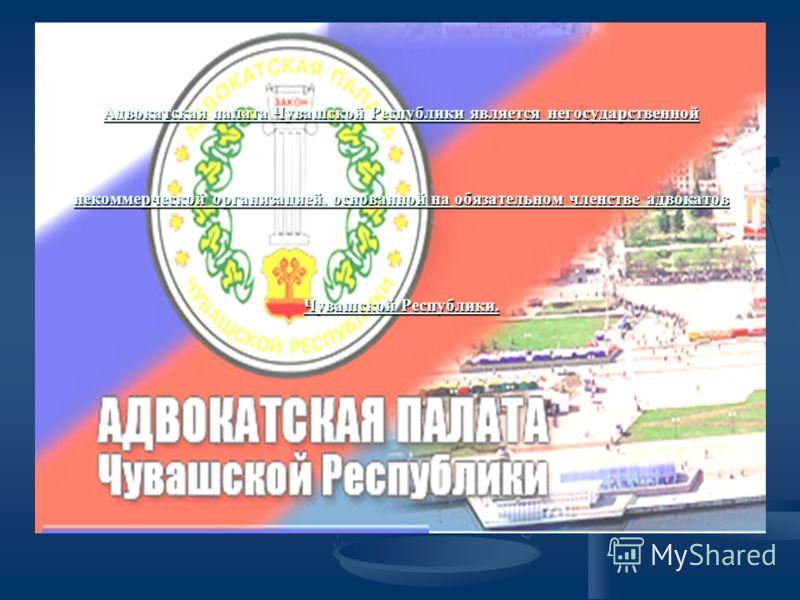 Адвокатская палата Чувашской Республики является негосударственной некоммерческой организацией, основанной на обязательном членстве адвокатов Чувашской Республики.