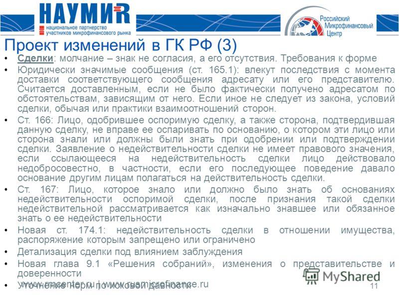www.rmcenter.ru | www.rusmicrofinance.ru 11 Проект изменений в ГК РФ (3) Сделки: молчание – знак не согласия, а его отсутствия. Требования к форме Юридически значимые сообщения (ст. 165.1): влекут последствия с момента доставки соответствующего сообщ