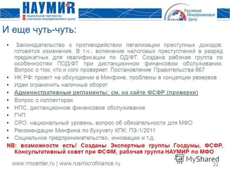www.rmcenter.ru | www.rusmicrofinance.ru 22 И еще чуть-чуть: Законодательство о противодействии легализации преступных доходов: готовятся изменения. В т.ч.: включение налоговых преступлений в разряд предикатных для квалификации по ОД/ФТ. Создана рабо