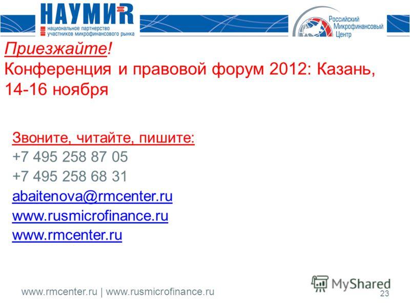 www.rmcenter.ru | www.rusmicrofinance.ru 23 Приезжайте! Конференция и правовой форум 2012: Казань, 14-16 ноября Звоните, читайте, пишите: +7 495 258 87 05 +7 495 258 68 31 abaitenova@rmcenter.ru www.rusmicrofinance.ru www.rmcenter.ru