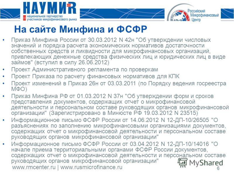 www.rmcenter.ru | www.rusmicrofinance.ru 6 На сайте Минфина и ФСФР Приказ Минфина России от 30.03.2012 N 42н