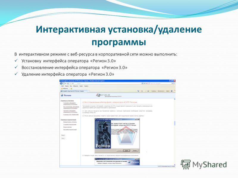 Интерактивная установка/удаление программы В интерактивном режиме с веб-ресурса в корпоративной сети можно выполнить: Установку интерфейса оператора «Регион 3.0» Восстановление интерфейса оператора «Регион 3.0» Удаление интерфейса оператора «Регион 3