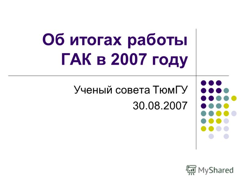 Об итогах работы ГАК в 2007 году Ученый совета ТюмГУ 30.08.2007
