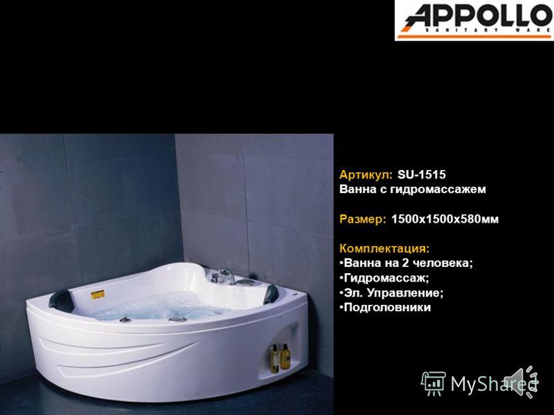 Артикул: TS-49W Гидромассажная кабина Размер: 950х950х2200мм Комплектация: Гидромассаж; Массаж тела, ног; Электронная панель управления; Подсветка; Верхний душ; Смеситель;