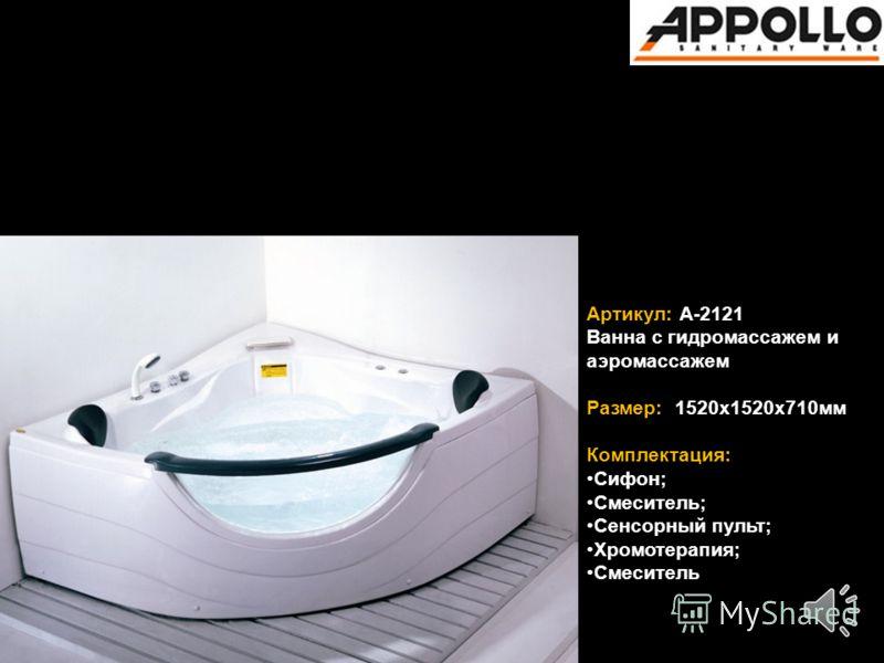 Артикул: SU-1515 Ванна с гидромассажем Размер: 1500х1500х580мм Комплектация: Ванна на 2 человека; Гидромассаж; Эл. Управление; Подголовники
