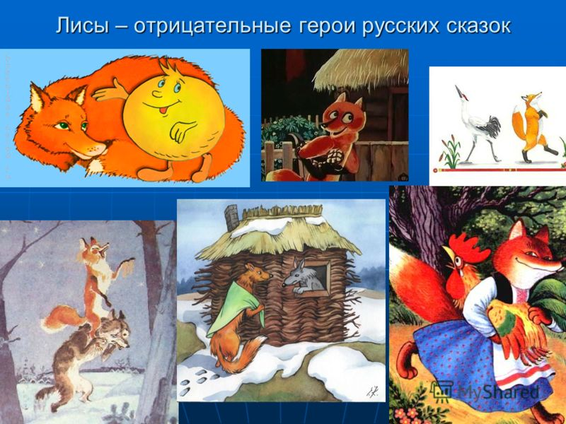 Лисы – отрицательные герои русских сказок