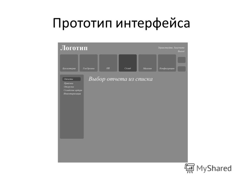 Прототип интерфейса