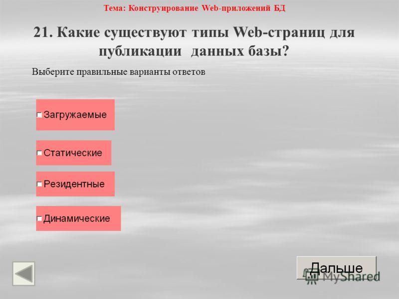 Тема: Конструирование Web-приложений БД 21. Какие существуют типы Web-страниц для публикации данных базы? Выберите правильные варианты ответов