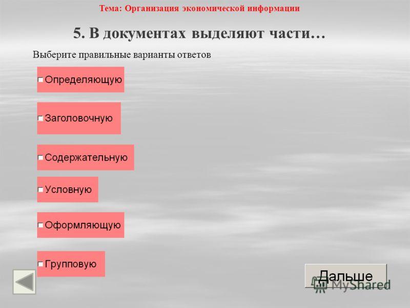 Тема: Организация экономической информации 5. В документах выделяют части… Выберите правильные варианты ответов