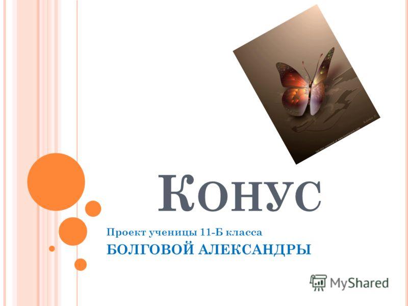 К ОНУС Проект ученицы 11-Б класса БОЛГОВОЙ АЛЕКСАНДРЫ