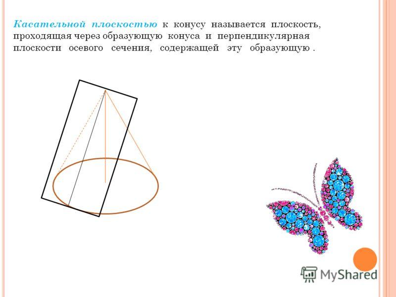 Касательной плоскостью к конусу называется плоскость, проходящая через образующую конуса и перпендикулярная плоскости осевого сечения, содержащей эту образующую.