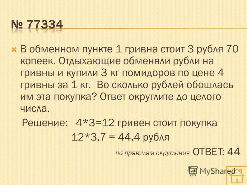 Маша отправила sms-сообщения с новогодними поздравлениями 16 друзьям