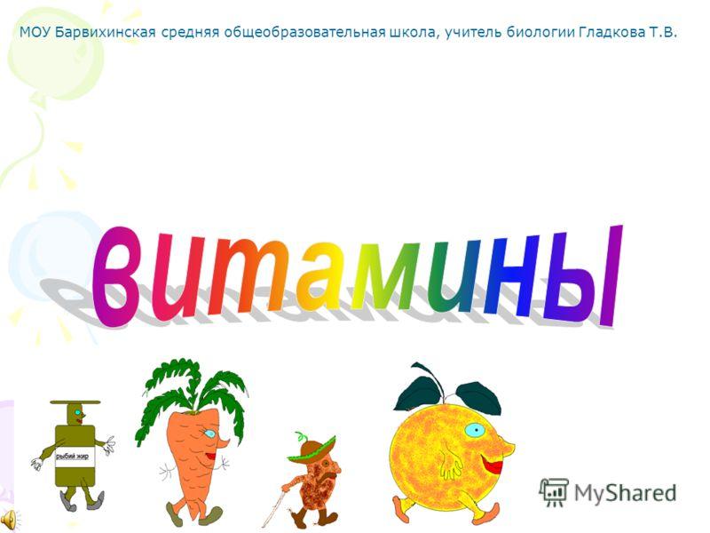 МОУ Барвихинская средняя общеобразовательная школа, учитель биологии Гладкова Т.В.
