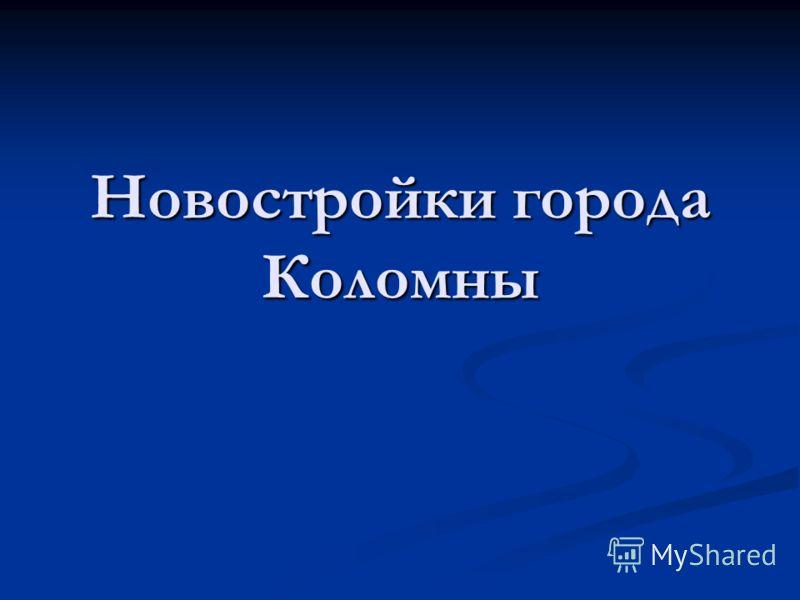 Новостройки города Коломны