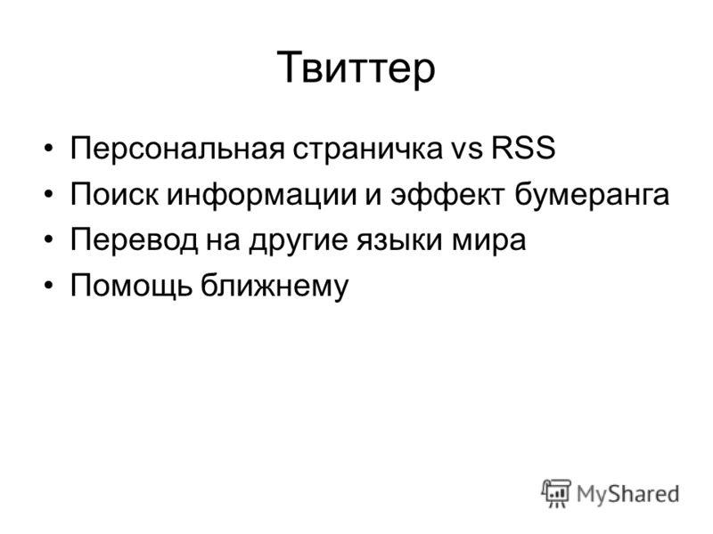 Твиттер Персональная страничка vs RSS Поиск информации и эффект бумеранга Перевод на другие языки мира Помощь ближнему
