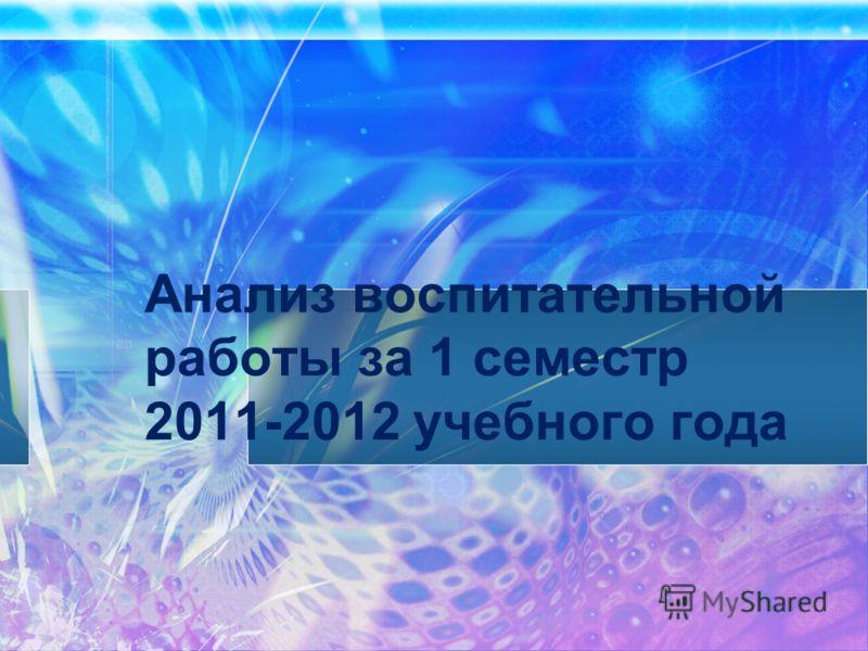 Анализ воспитательной работы за 1 семестр 2011-2012 учебного года