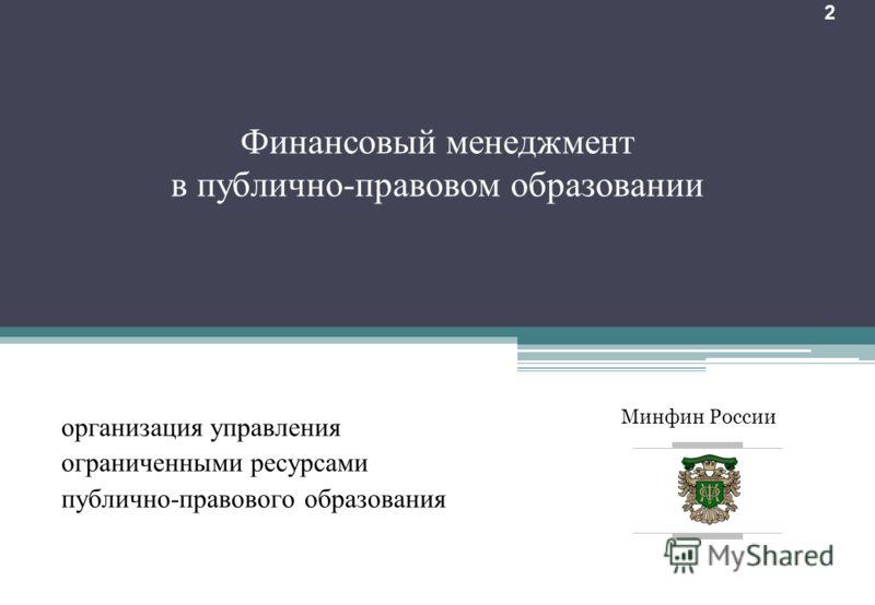 Минфин России 2 Финансовый менеджмент в публично-правовом образовании организация управления ограниченными ресурсами публично-правового образования