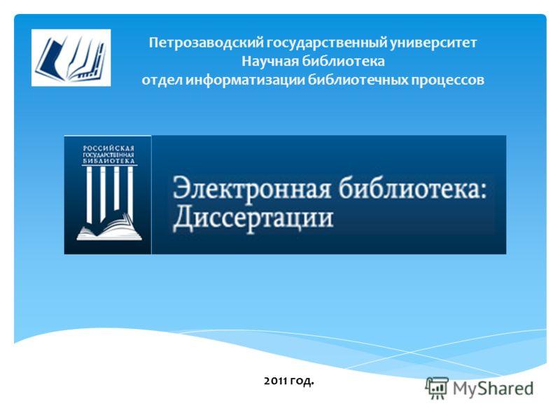 Презентация на тему Электронная библиотека диссертаций РГБ  2 Петрозаводский государственный университет Научная библиотека отдел информатизации библиотечных процессов 2011 год