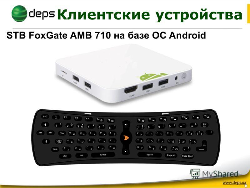 Клиентские устройства STB FoxGate AMB 710 на базе ОС Android