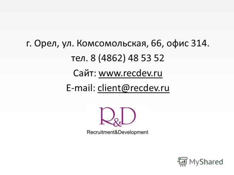г. Орел, ул. Комсомольская, 66, офис 314. тел. 8 (4862) 48 53 52 Сайт: www.recdev.ru E-mail: client@recdev.ru