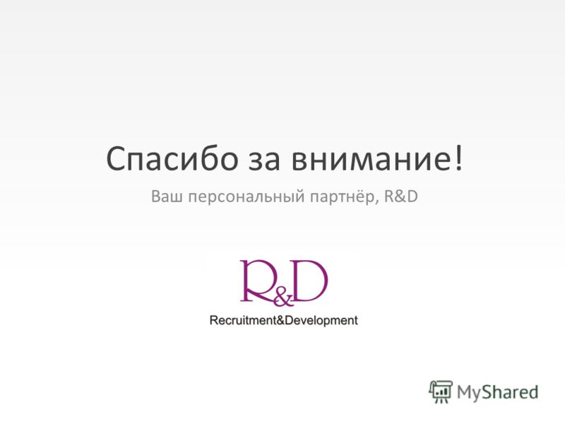 Спасибо за внимание! Ваш персональный партнёр, R&D