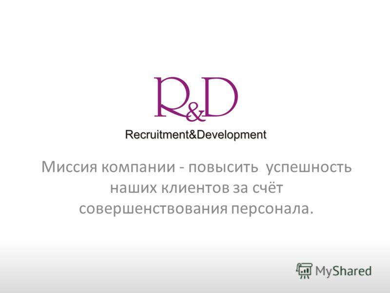 Миссия компании - повысить успешность наших клиентов за счёт совершенствования персонала.