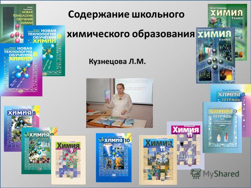 Содержание школьного химического образования Кузнецова Л.М.